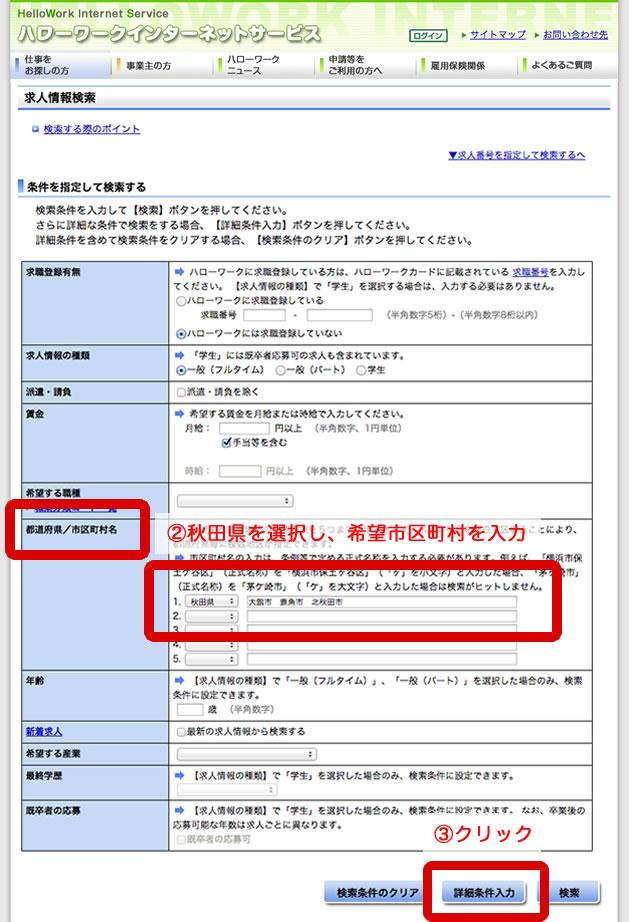 秋田県を選択し希望市区町村を入力してください
